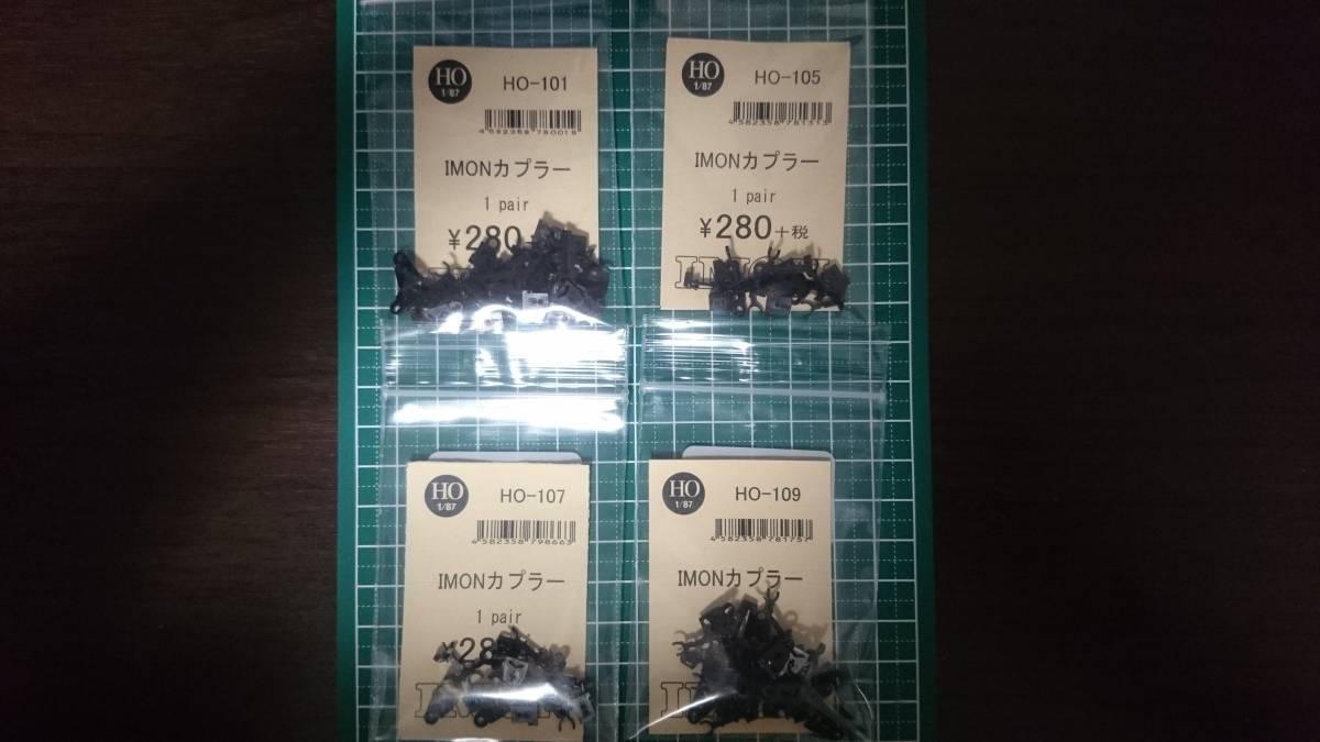 Models IMON製 IMONカプラー(HO-101/105/107/109)のセット