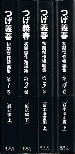 つげ義春初期傑作短編集 全4 講談社