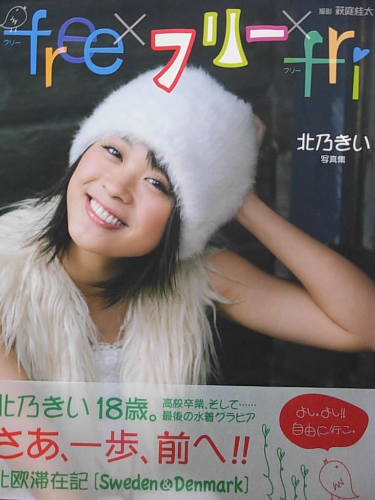 北乃きい ◆ 直筆サイン入り 写真集 『 free × フリー × fri 』 18歳当時 ※クリックポスト利用の場合、送料164円です。