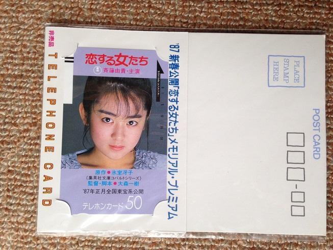 映画 恋する女たち 斉藤由貴 ポストカード付テレカ