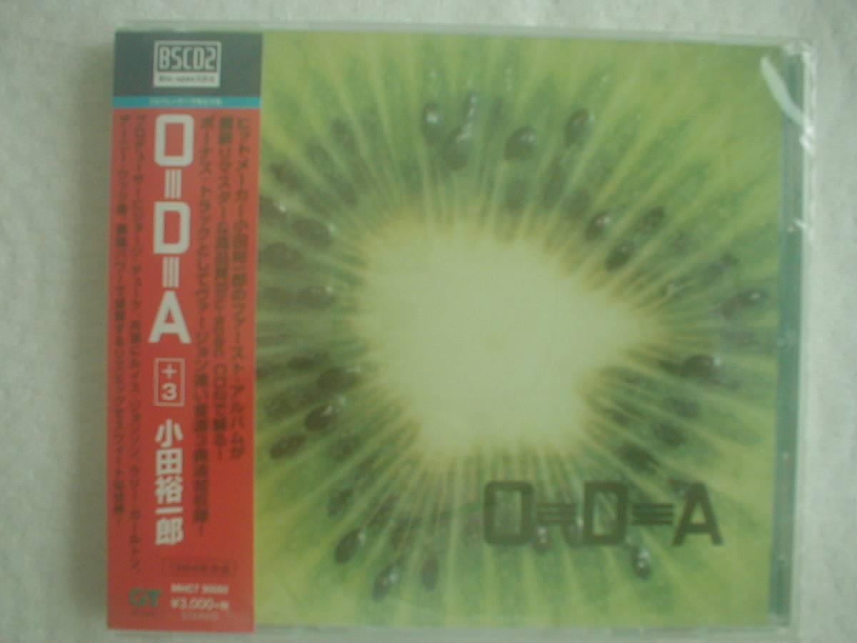 即決 新品 Blu-spec CD2 小田裕一郎【ODA +3】[1] 最新リマスター。ボーナストラック3曲追加_画像1