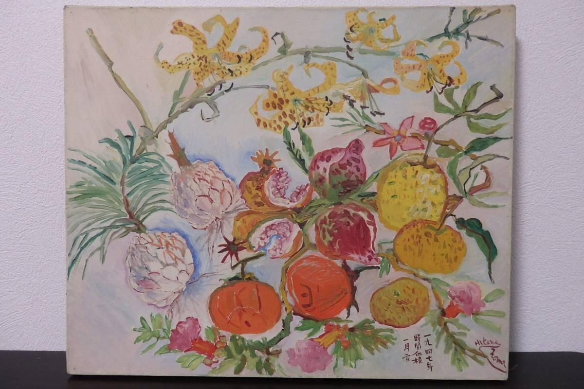 野間仁根 真作 花と果実の絵 8号 ザクロなど 1947年 1月2日 油絵 田崎広助 鈴木信