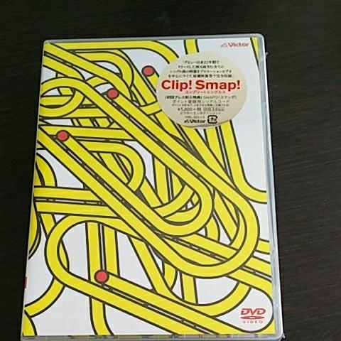 Clip! Smap! コンプリートシングルス DVD新品未開封 自宅保管品 コンサートグッズの画像