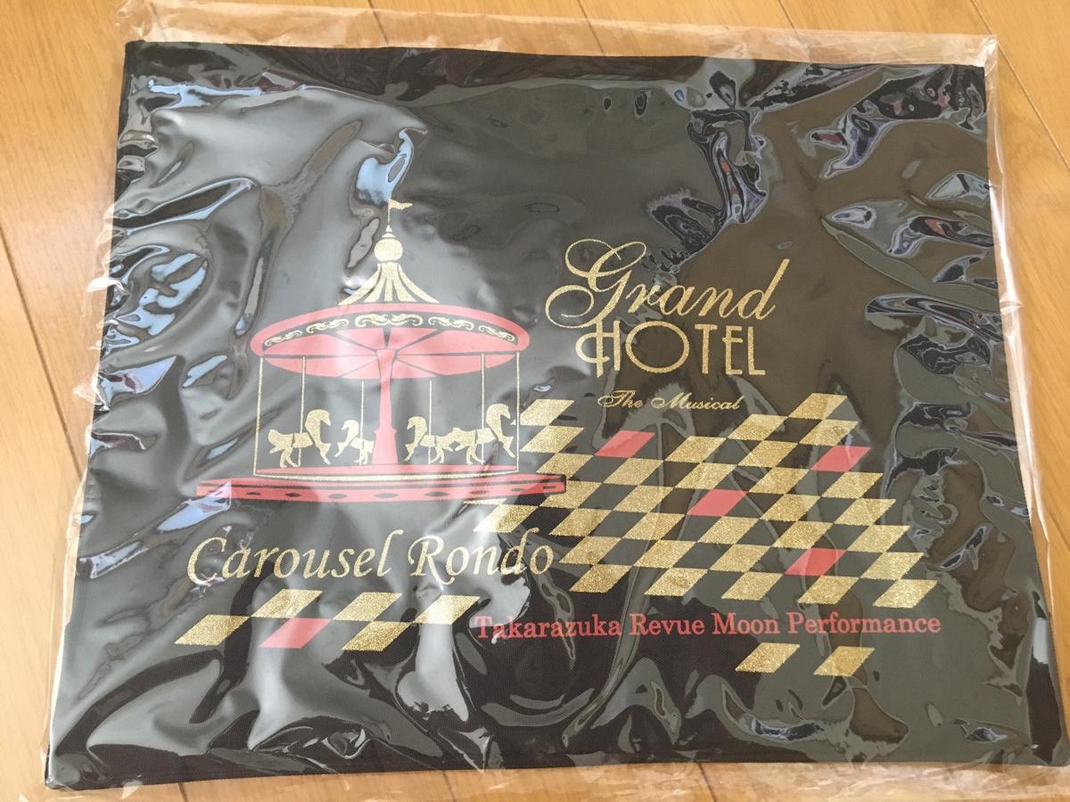 宝塚 グランドホテル 観劇バッグ 珠城りょう 美弥るりか 愛希れいか