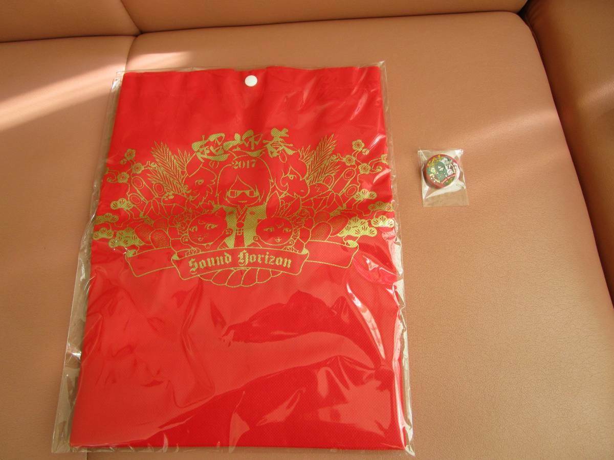 SOUND HORIZON 福袋(赤)から エコバッグ+バッジ