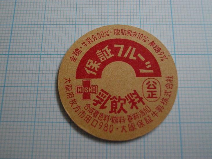 (172)牛乳キャップ1枚 大阪保証牛乳 保証フルーツ