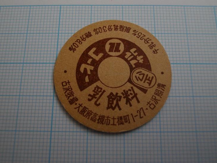 (188)牛乳キャップ1枚 古沢牧場 フルサワコーヒー