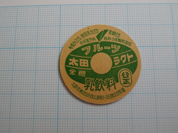 (193)牛乳キャップ1枚 太田牧場 フルーツ