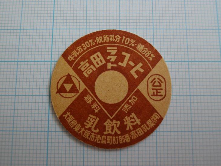 (197)牛乳キャップ1枚 高田乳業 ラクトコーヒー