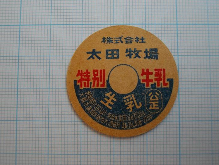 (212)牛乳キャップ1枚 太田牧場 特別牛乳