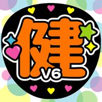 健☆V6☆三宅健☆手作りうちわ☆送料無料も♪