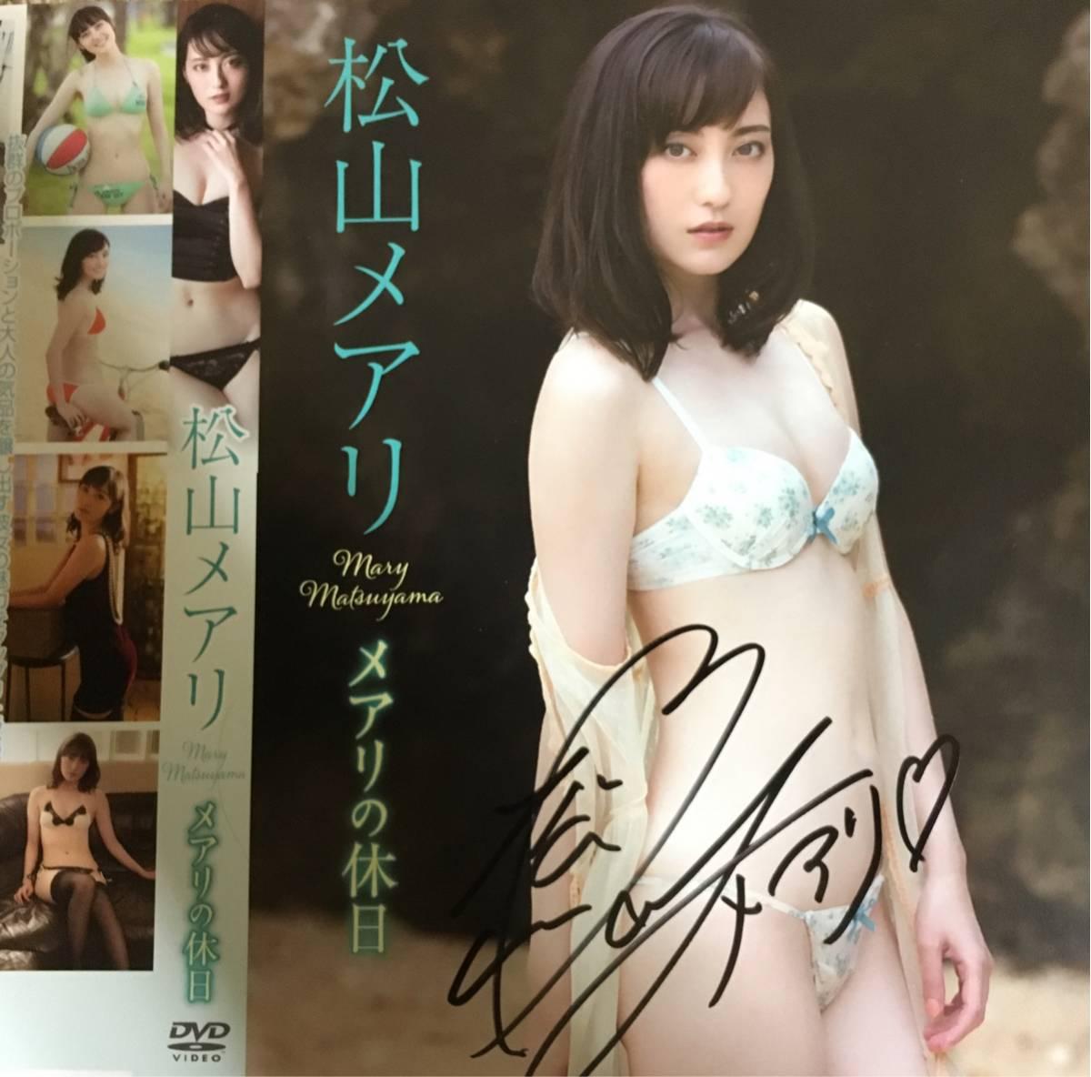 松山メアリ 最新DVD 新品未開封 サインジャケット付 牙狼 烈火