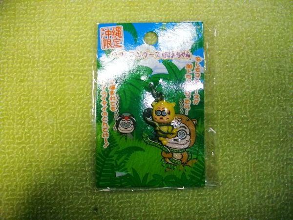 [新品]沖縄限定 ハブとマングース加トちゃん_画像1