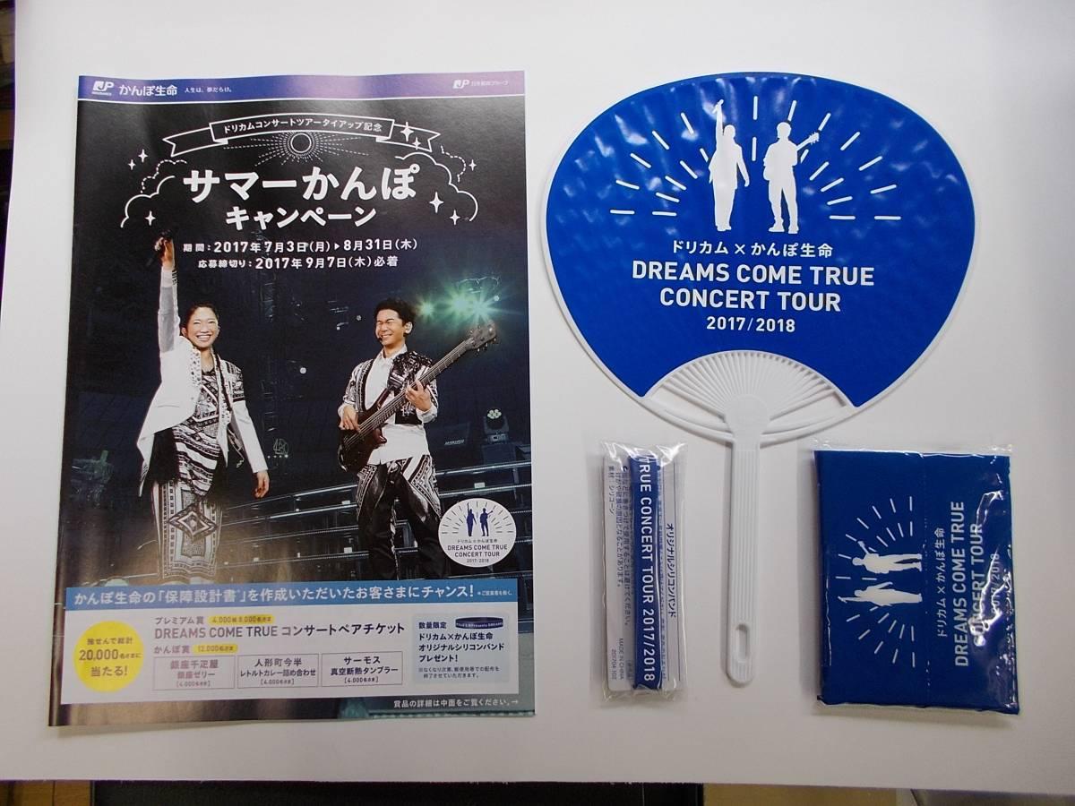 ★☆かんぽ生命☆★ドリカム 2017/2018 DREAMS COME TRUE CONCERT TOUR かんぽ生命 うちわ チラシ オリジナルシリコンバンド等 4点セット
