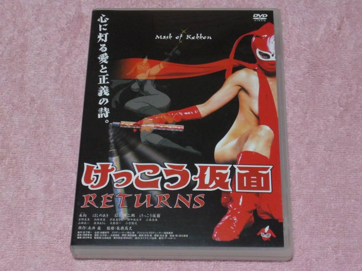 DVD けっこう仮面 RETURNSリターンズ 未向 ほしのあき グッズの画像