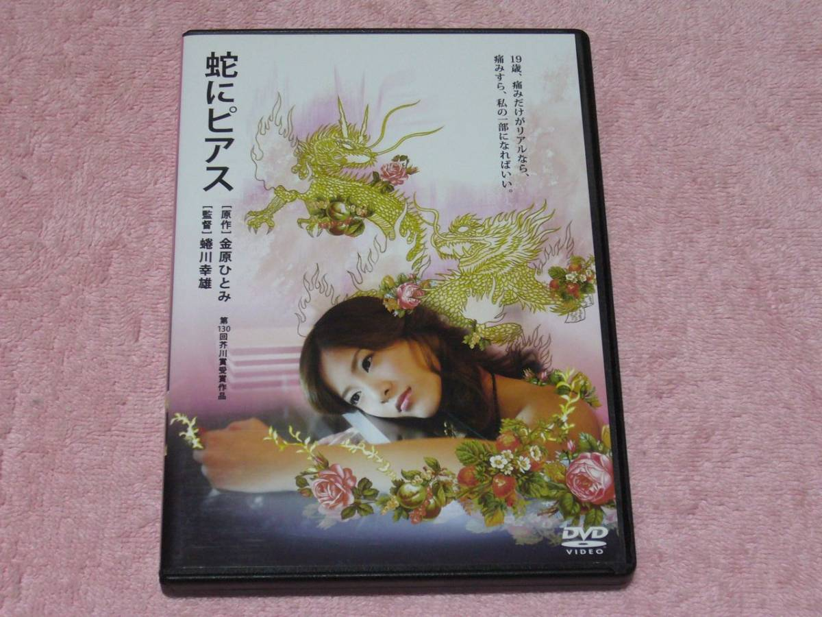 DVD 蛇にピアス  吉高由里子 グッズの画像