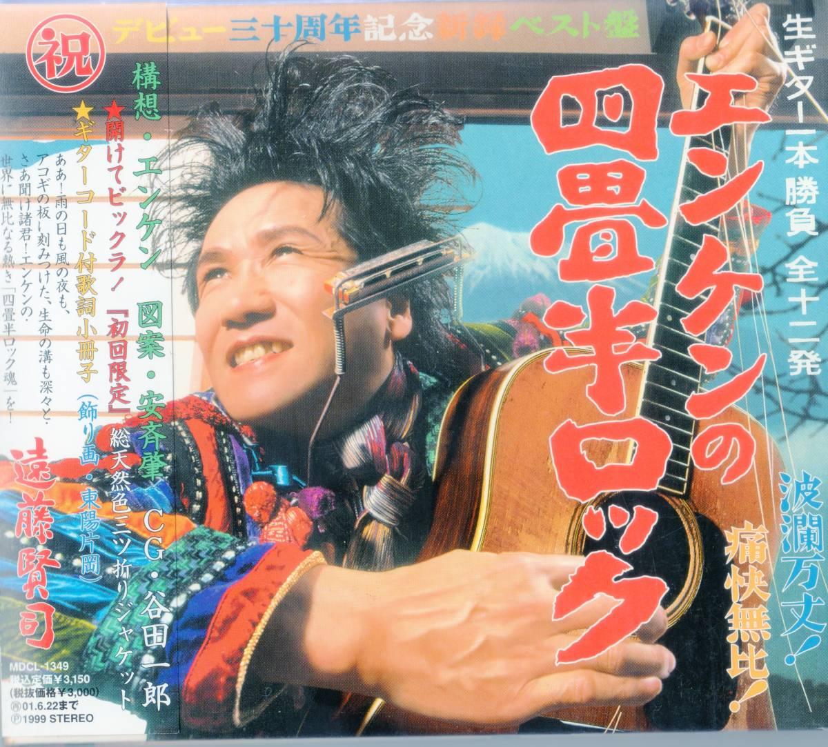 遠藤賢司 エンケンの四畳半ロック(生ギター一本勝負 全十二発