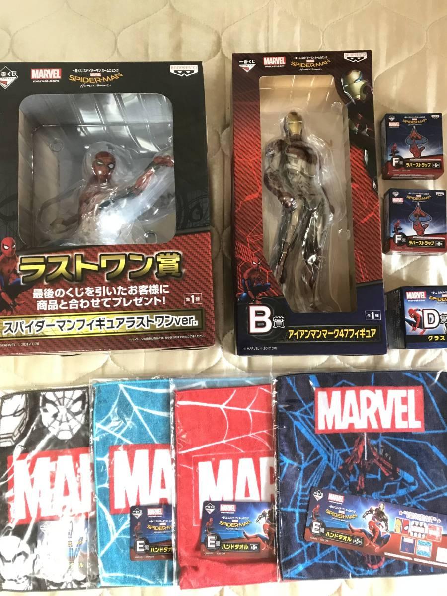 一番くじ MARVEL スパイダーマン ホームカミング ラストワン賞 B賞 D.E.F賞 9点セット マーベル SPIDER MAN グッズの画像