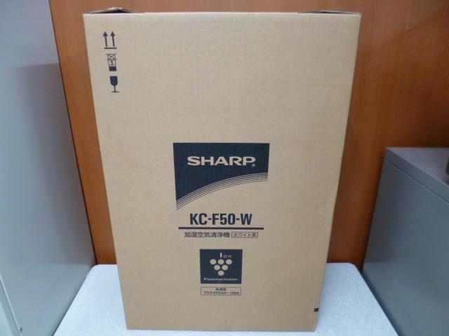 ★未使用 SHARP/シャープ 加湿空気清浄機 KC-F50-W ホワイト 2017年製 空気清浄/加湿 8.5畳~23畳 プラズマクラスター7000★