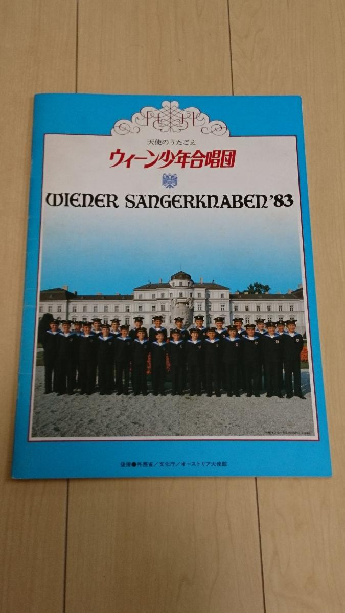 【中古】ウィーン少年合唱団 1983年 第11回日本公演記念プログラム パンフレット