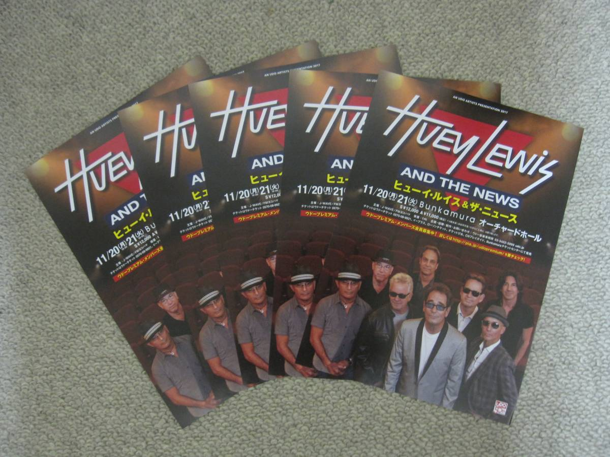 ヒューイ・ルイス & ザ・ニュース Huey Lewis AND THE NEWS 日本公演 2017 チラシ5枚