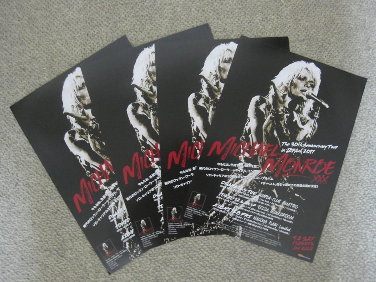 マイケル・モンロー MICHAEL MONROE 来日公演2017 チラシ4部
