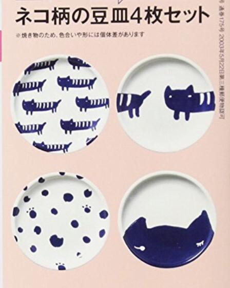 ツモリチサト 豆皿 雑誌付録_画像2