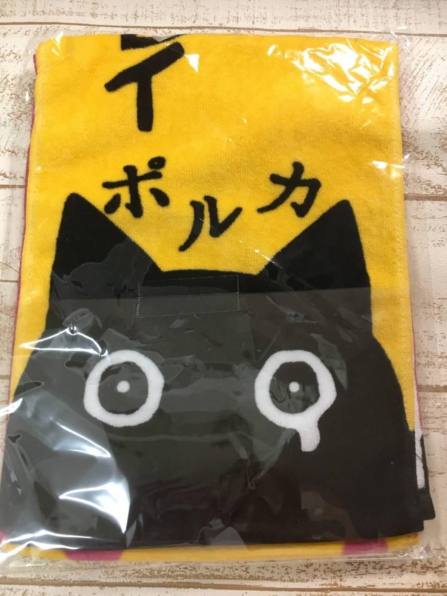 即決■新品【ポルカドットスティングレイ タオル】半泣き黒猫団 正義の味方■