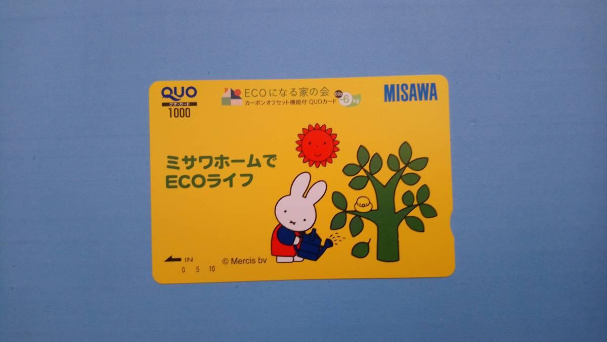 送料無料 ミッフィー QUO クオカード 未使用1,000円分 ミサワホーム株主優待 グッズの画像