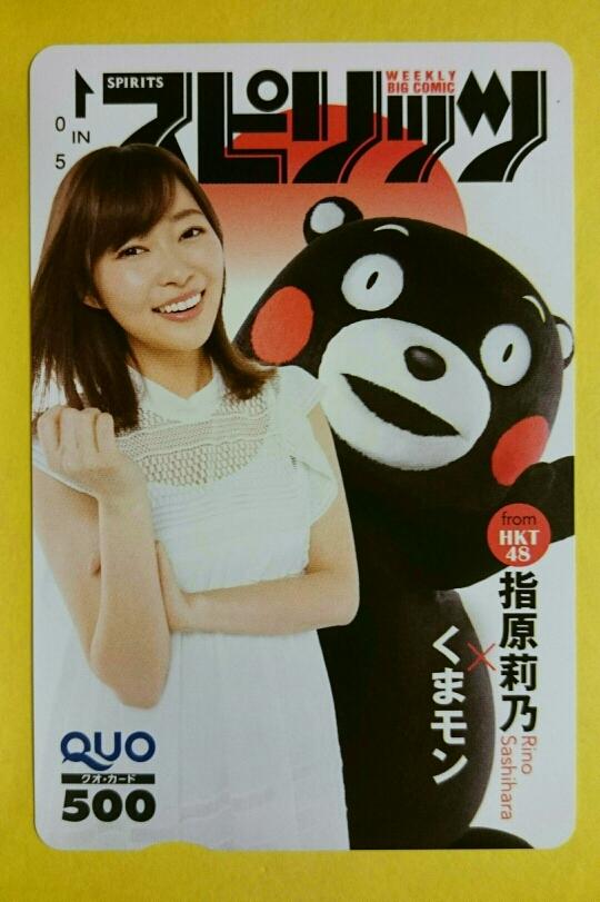 【抽プレ当選品】HKT48 AKB48 指原莉乃 クオカード ライブ・総選挙グッズの画像