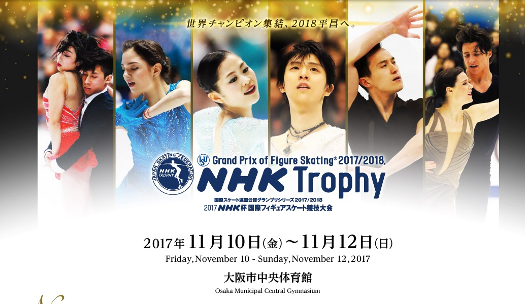 NHK杯国際フィギュアスケート競技大会 ◆11/10 (金)◆14:20◆大阪市中央体育館◆スタンドS席◆1枚◆紙チケット◆羽生結弦