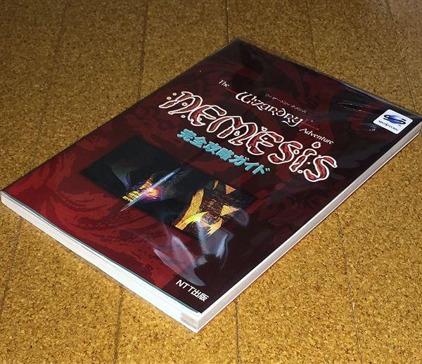 美品★SS★ウィザードリィネメシス 完全攻略ガイド 初版/オマケ付 攻略本◆送料無料