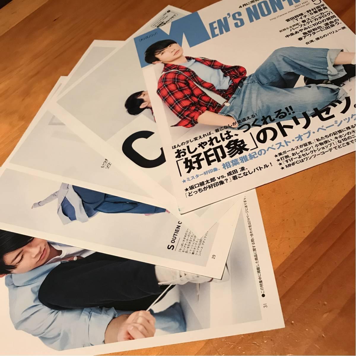 MEN'S NON-NO(メンズノンノ) 2017年5月号 相葉雅紀 切り取り6P + 表紙