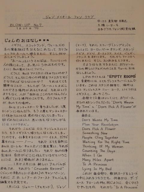 ★ジョン・メイオール 会報 BLOW-UP No.7★158