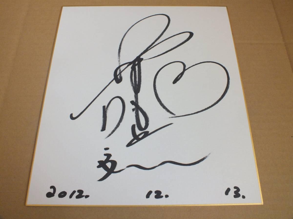 山本リンダ 直筆サイン 色紙