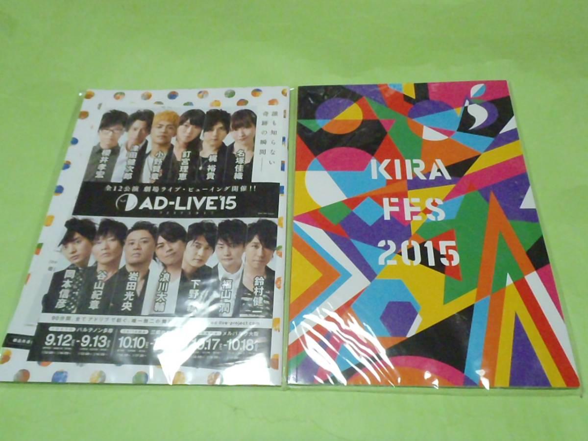 声優 AD-LIVE15&KIRA-FES2015 パンフレット 福山潤 鈴村健一 浪川大輔