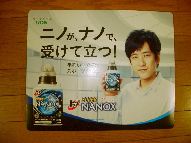 嵐☆二宮和也☆SUPER NANOXパネル(約35×43)