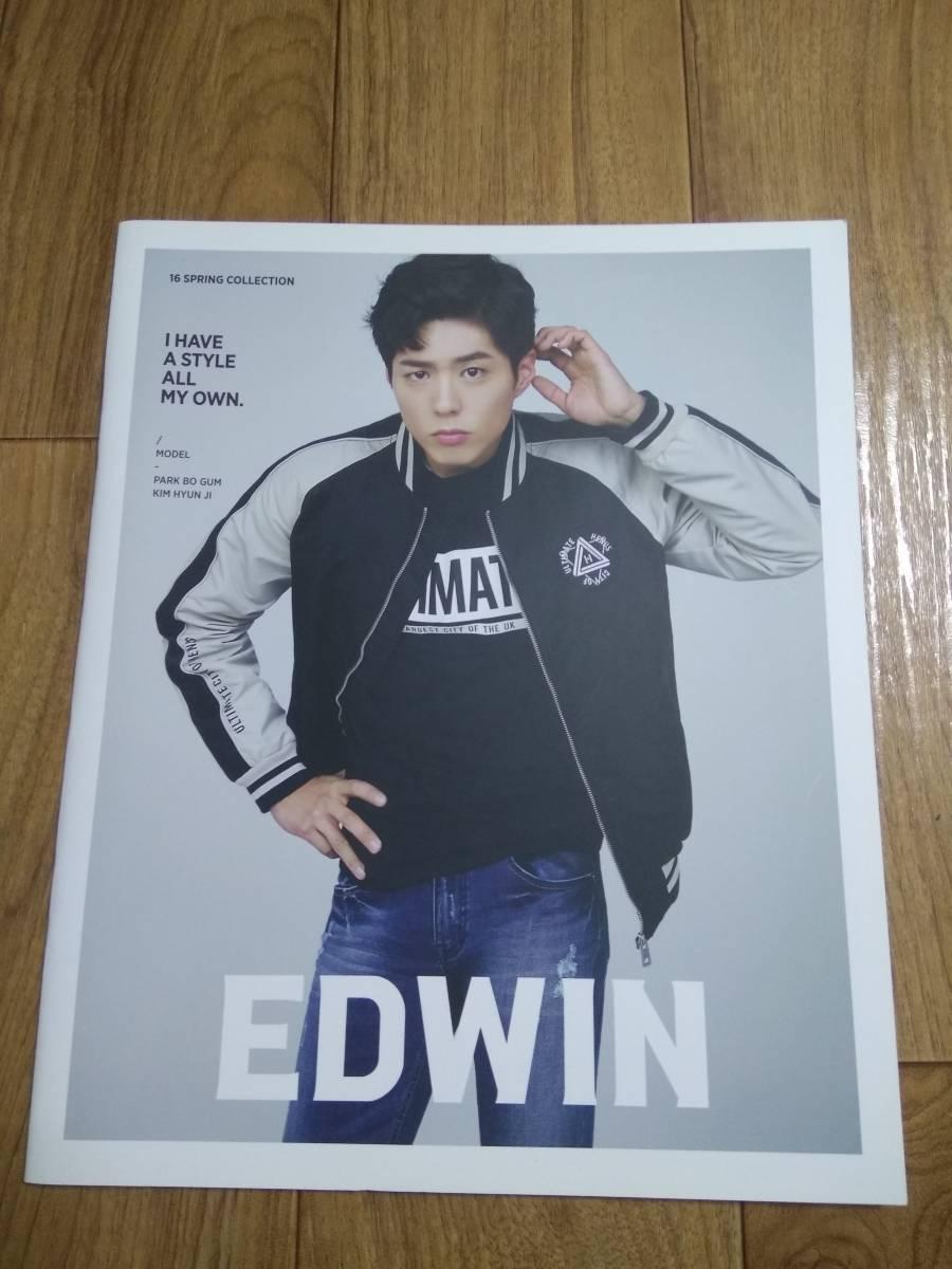 パク・ボゴム 韓国 EDWIN広告用 2016年カタログ 非売品