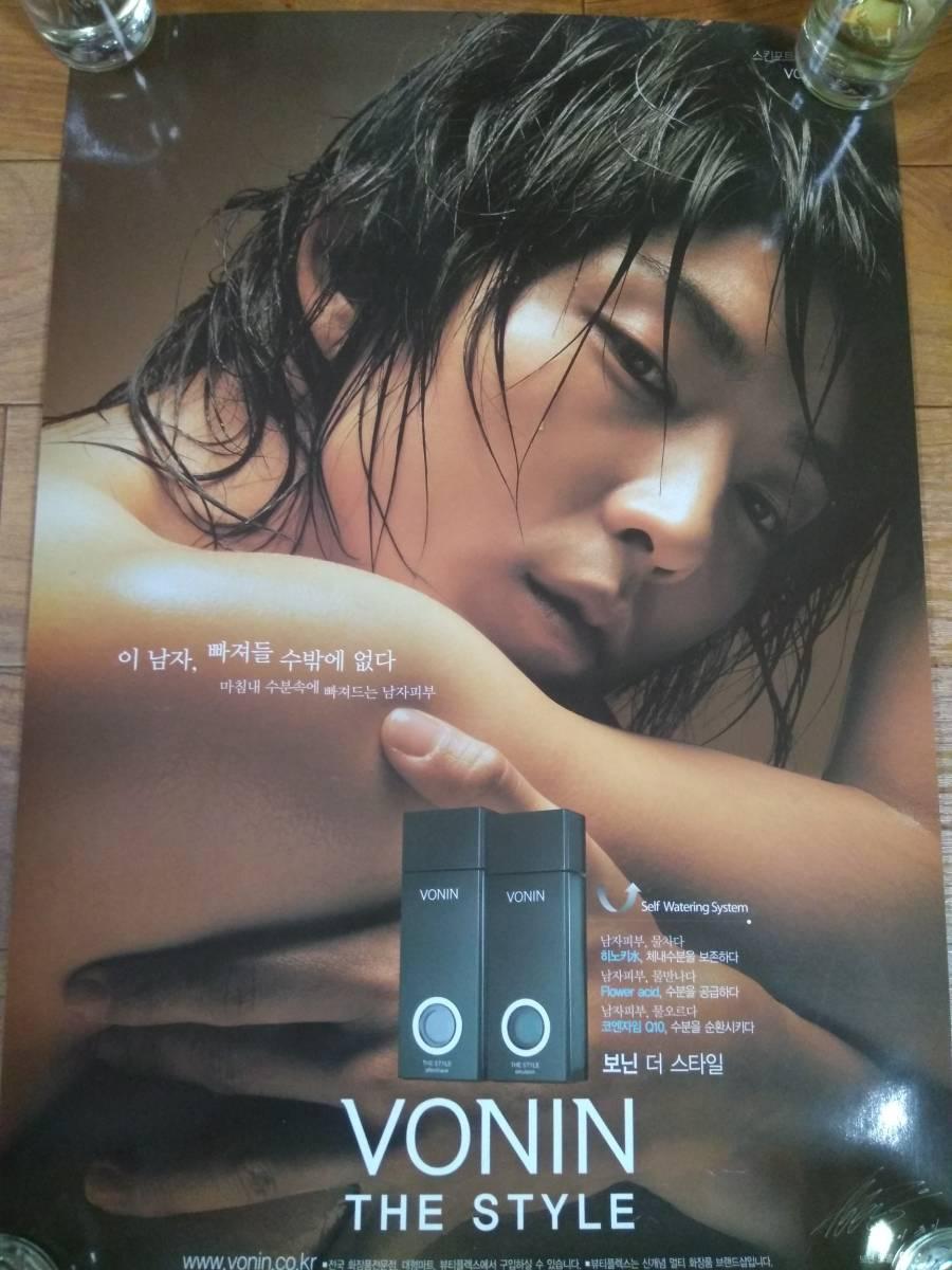 イ・ジュンギ 韓国 VONIN化粧品 両面 ポスター 非売品