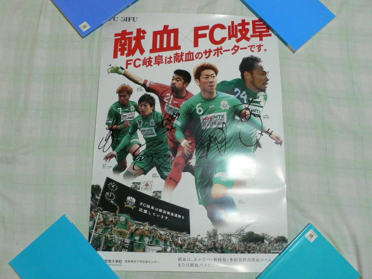 限定品 FC岐阜選手サイン入り献血ポスター