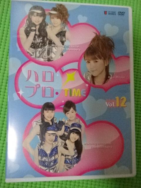 「ハロプロTIME Vol.12」DVD モーニング娘。 コンサートグッズの画像