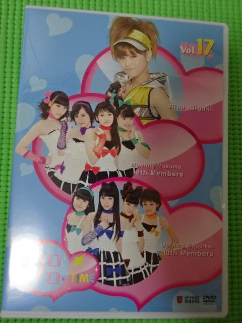 「ハロプロTIME Vol.17」DVD モーニング娘。 コンサートグッズの画像