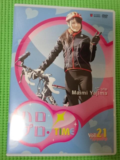 ハロプロ 矢島舞美 DVD ハロプロ・TIME Vol.21 ライブグッズの画像