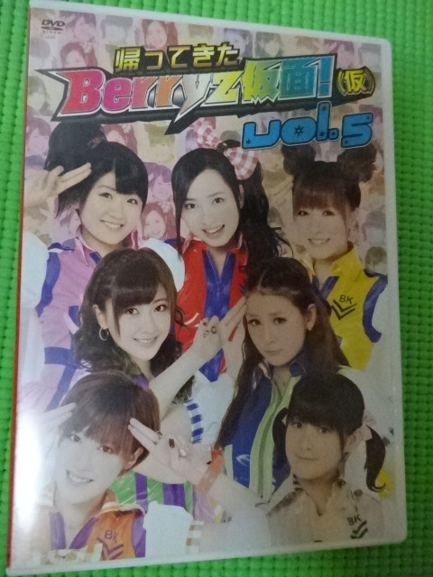 Berryz工房 DVD 帰ってきたBerryz仮面!(仮) Vol.5 コンサートグッズの画像