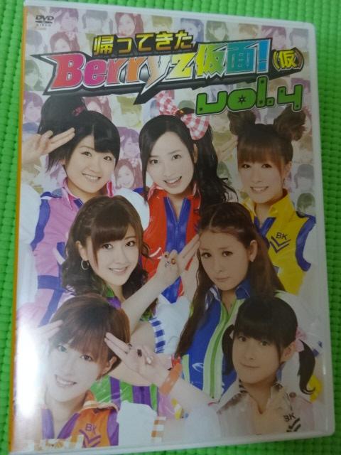 Berryz工房 DVD 帰ってきたBerryz仮面!(仮) Vol.4 コンサートグッズの画像