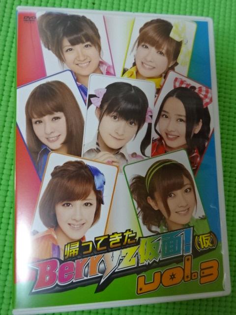Berryz工房 DVD 帰ってきたBerryz仮面!(仮) Vol.3 コンサートグッズの画像