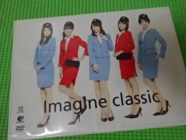 通販限定DVD「矢島舞美/Imagine classic」℃-ute キュート ライブグッズの画像