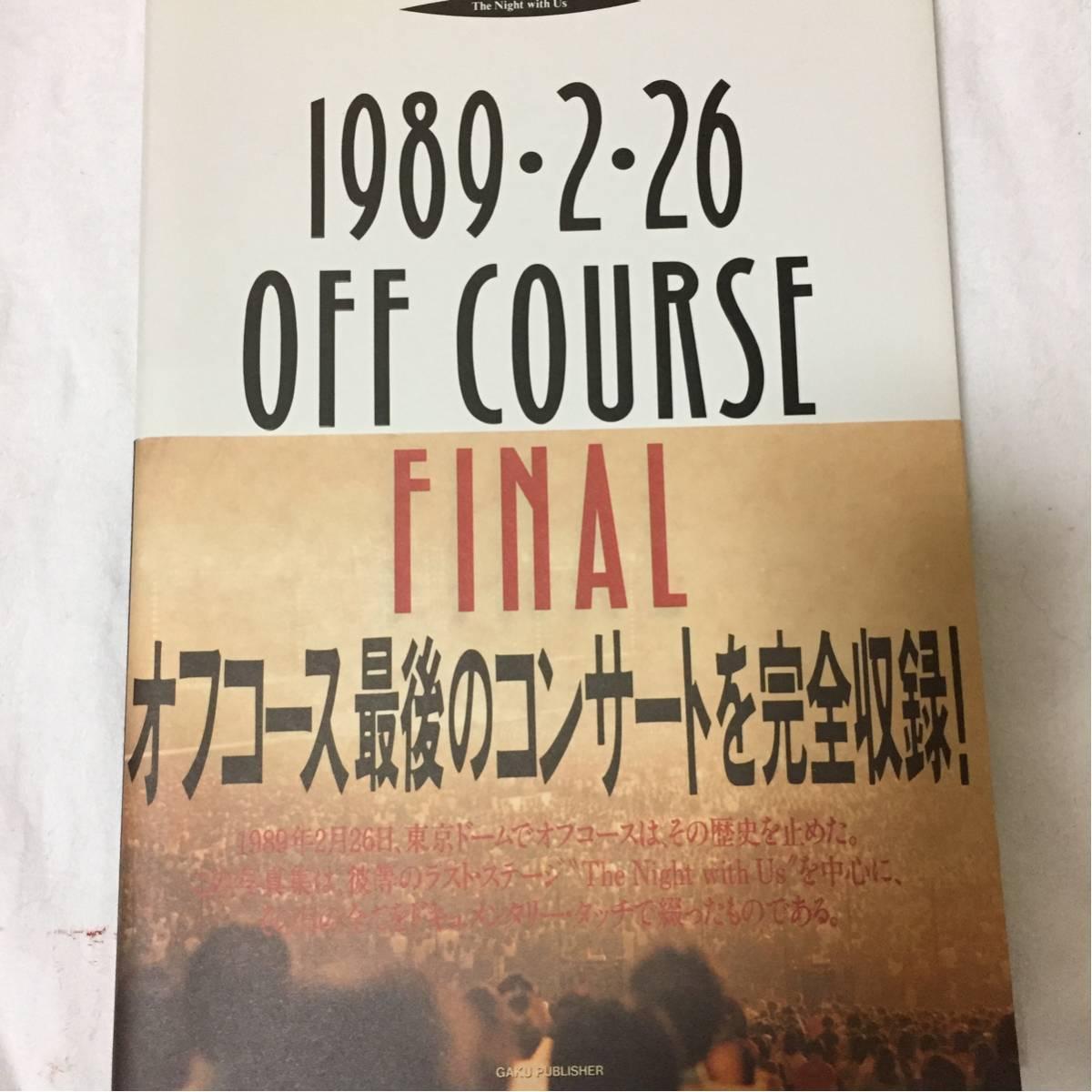 オフコース 解散コンサート 写真集 1989 小田和正