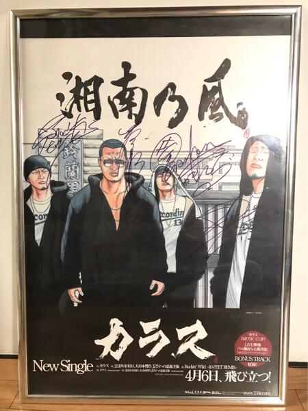 湘南乃風ポスター 全員のサイン入り湘南乃風ファン必見