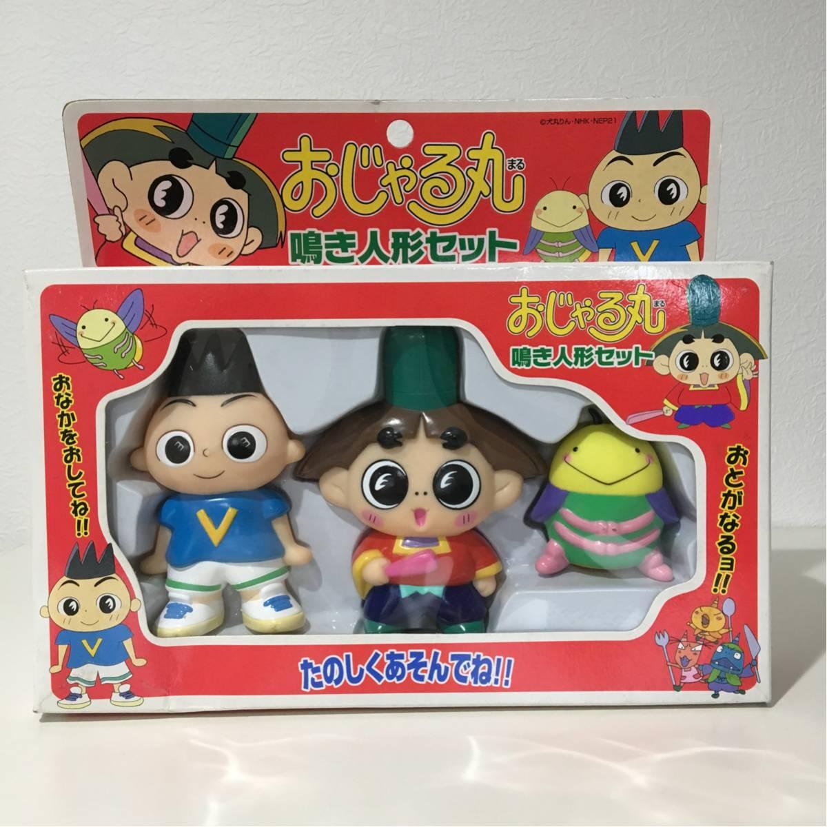 おじゃる丸 鳴き人形セット おじゃる丸 カズマ 電書ボタル マックス グッズの画像